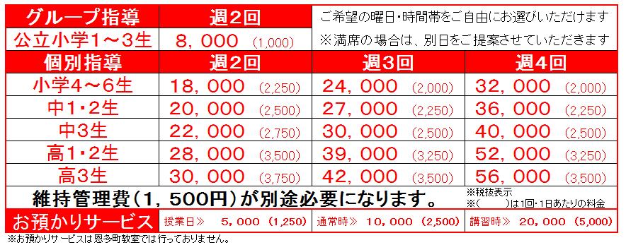 %e6%9c%88%e8%ac%9d%e8%a1%a82016